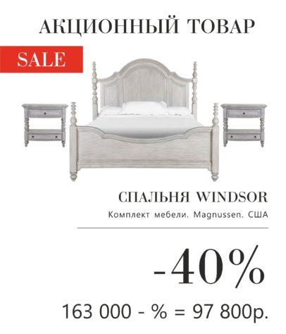 Спальня Windsor фото 1