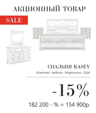 Кровать Kasey King Size
