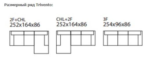 Угловой диван Trivento фото 10