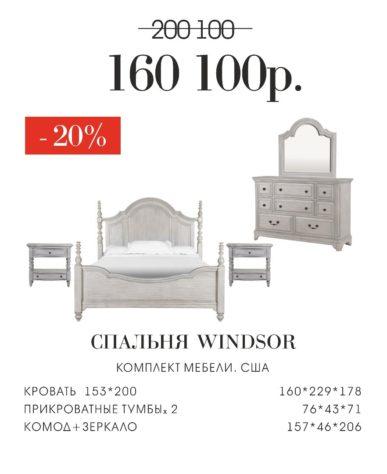 Windsor кровать King Size фото 1