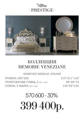 Кровать Memorie Veneziane фото 1