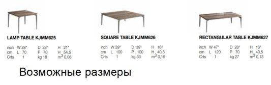 Журнальный столик Matera фото 4