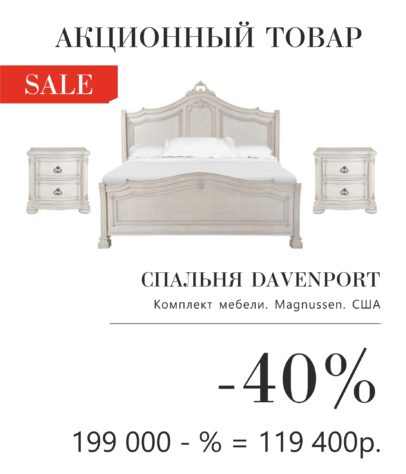 Спальня Davenport