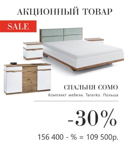 Спальня Como